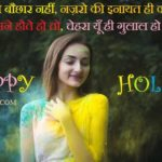 2 Line Holi Shayari | Short Holi Shayari In Hindi | 2 लाइन होली शायरी