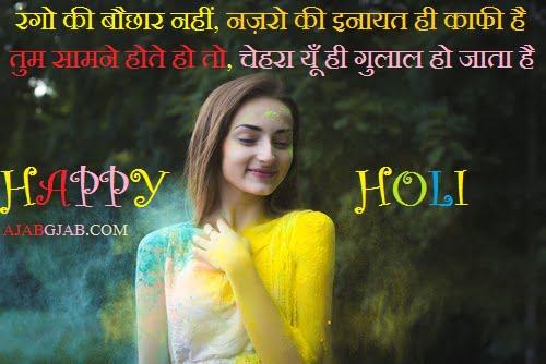 2 Line Holi Shayari