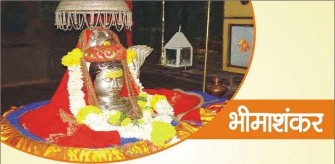 Bhimashankar Jyotirlinga in Hindi
