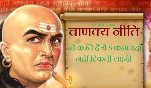 Chanakya Niti About Money