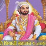 छत्रपति शिवाजी महाराज के अनमोल विचार | Chhatrapati Shivaji Maharaj Quotes in Hindi