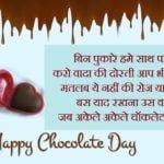 Chocolate Day Shayari | चॉकलेट डे शायरी