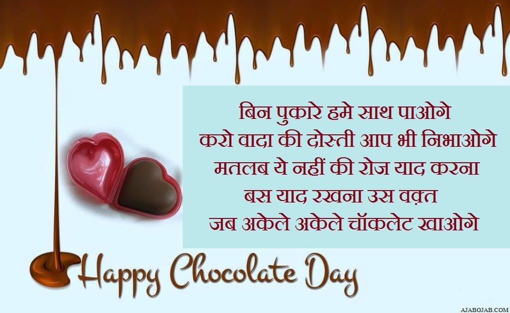 Chocolate Day Shayari | Happy Chocolate Day Shayari In Hindi