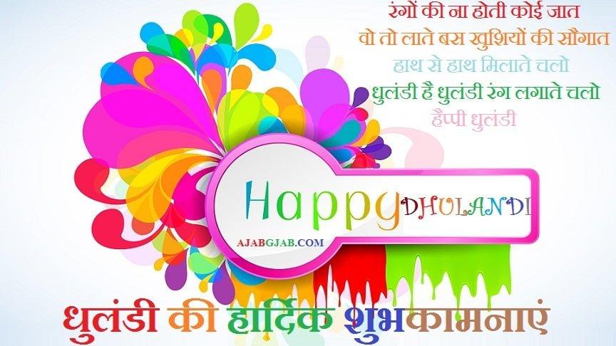 Dhulandi Shayari In Hindi