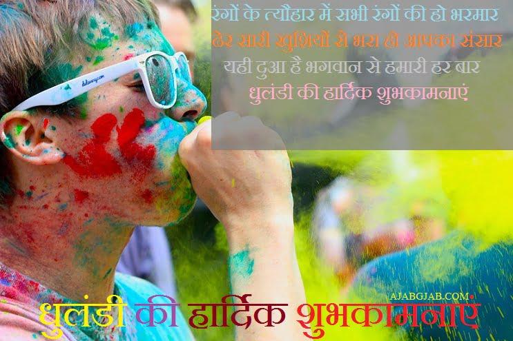 Dhulandi Wishes