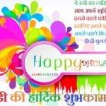Dhulandi Wishes In Hindi | Happy Dhulandi Wishes in Hindi | धुलंडी शुभकामना संदेश