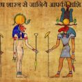 Egyptian Astrology In Hindi