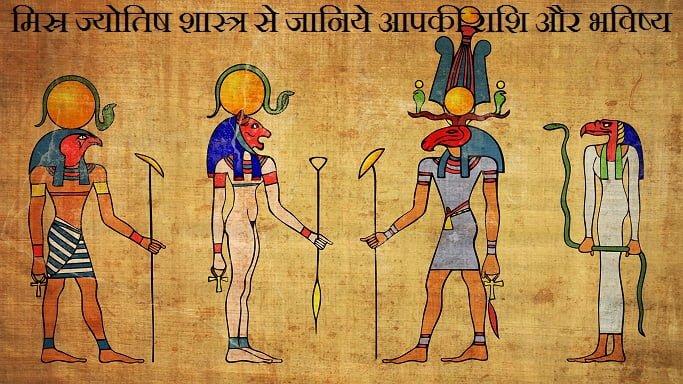 Egyptian Astrology In Hindi