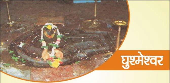 Ghushmeshwar Jyotirlinga in Hindi