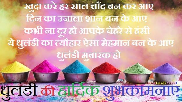 Happy Dhulandi Shayari In Hindi