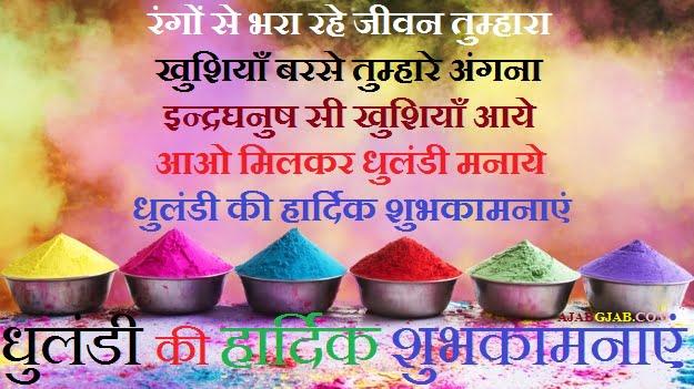 Happy Dhulandi Wishes In Hindi