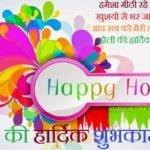 Holi Wishes In Hindi | Happy Holi Wishes in Hindi | होली शुभकामना संदेश