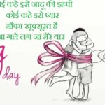 Happy Hug Day Wishes In Hindi