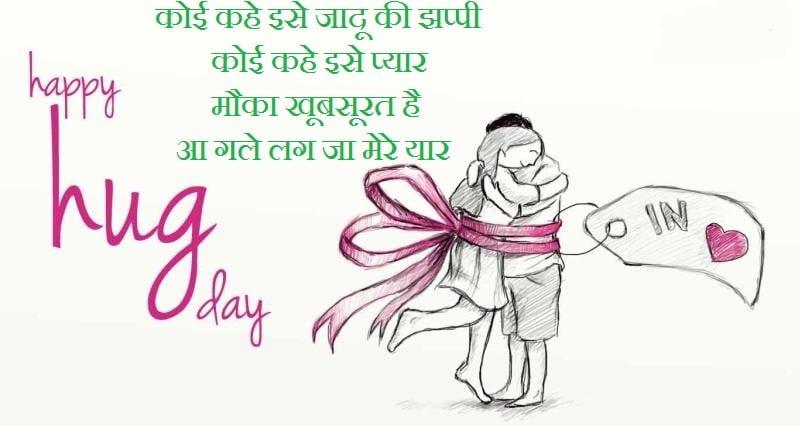 Happy Hug Day Wishes In Hindi