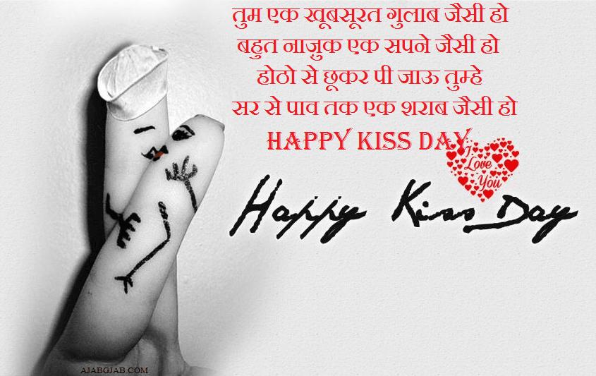 Happy Kiss Day Wishes In Hindi