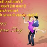 Happy Propose Day Wishes in Hindi | प्रपोज़ डे शुभकामना संदेश