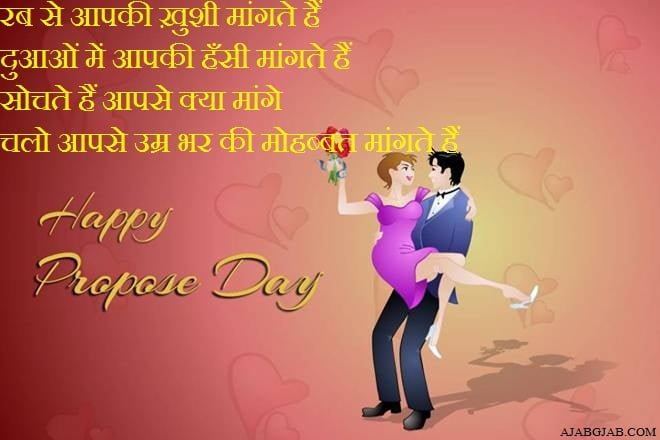 Happy Propose Day Wishes in Hindi