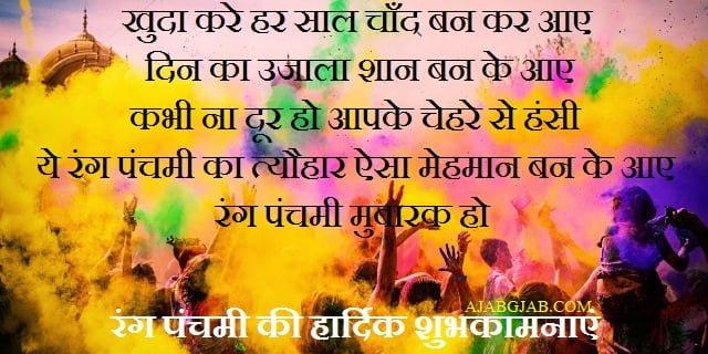 Happy Rang Panchami Shayari