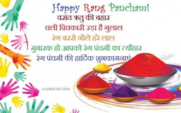 Happy Rang Panchami