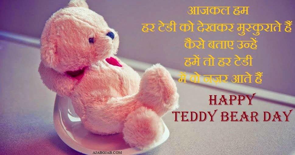 Happy Teddy Bear Day Wishes In Hindi