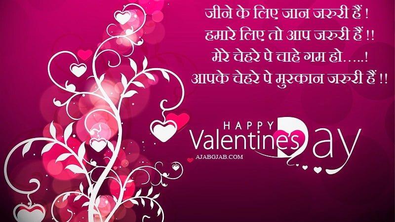 Happy Valentine Day Massages