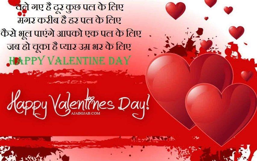 Happy Valentine Day Shayari
