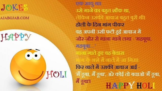 Hindi Holi Jokes