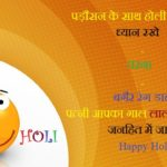 Holi Jokes In Hindi