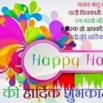 Holi Messages in Hindi | Holi SMS In Hindi | Holi Whatsapp Messages |