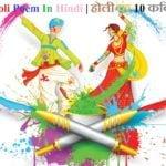 10 Holi Poems In Hindi | होली पर 10 कविताएं