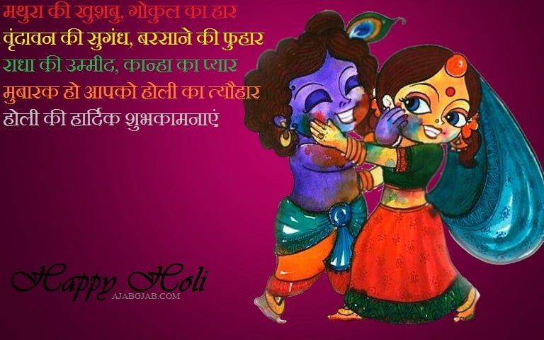 Holi Sms In Hindi