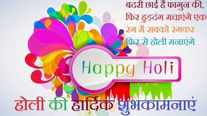 Holi Status In Hindi, Happy Holi Status, Holi Whatsapp Status