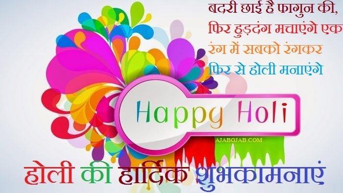 Holi Status In Hindi, Happy Holi Status, Holi Whatsapp Status