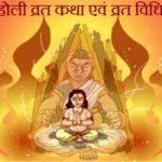 होली व्रत कथा एवं व्रत विधि | Holi Vrat Katha In Hindi | Vrat Vidhi