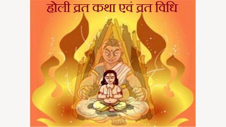 Holi Vrat Katha In Hindi