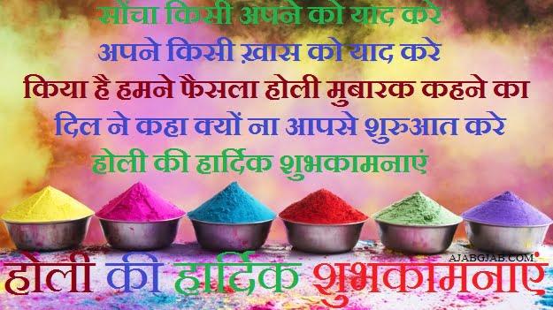 Holi Wishes in Hindi, Happy Holi Wishes in Hindi