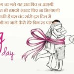Hug Day Shayari | Happy Hug Day Shayari In Hindi | हग डे शायरी
