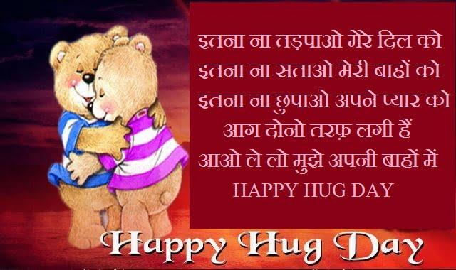 Hug Day Wishes In Hindi
