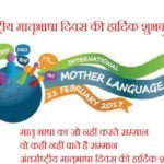 अंतर्राष्ट्रीय मातृभाषा दिवस शुभकामना संदेश | International Mother Language Day Wishes In Hindi
