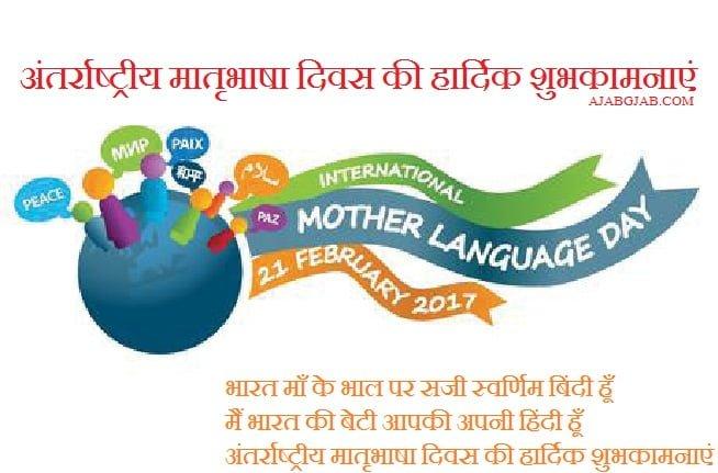 International Mother Language Day Wish