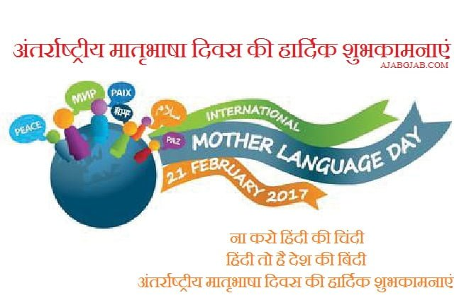 International Mother Language Day Wishes In Hindi