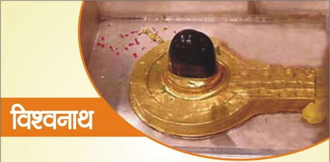 Kashi Vishawanath Jyotirlinga in Hindi