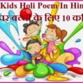 Kids Holi Poem In Hindi