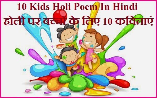 Kids Holi Poem In Hindi