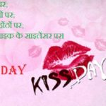 Kiss Day Jokes