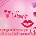 Kiss Day Shayari | Happy Kiss Day Shayari In Hindi | किस डे शायरी