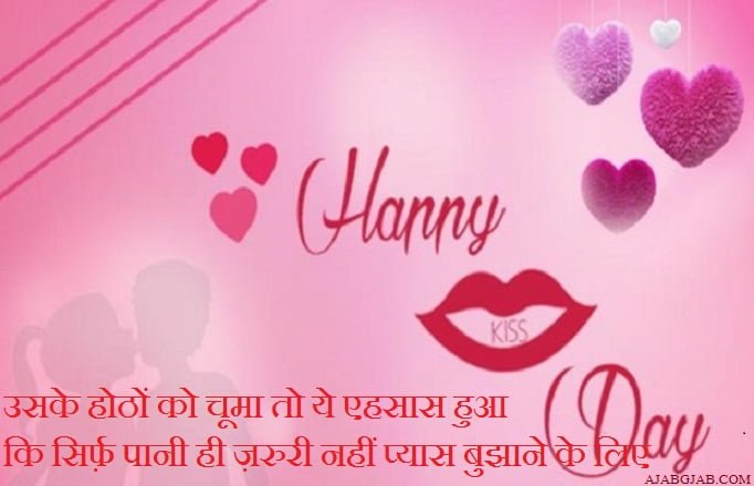 Kiss Day Shayari in Hindi