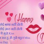 Kiss Day Wishes in Hindi | किस डे शुभकामना संदेश