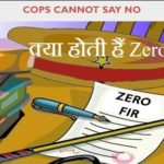 जानिए क्या होती हैं जीरो एफआईआर | Kya Hoti Hai Zero FIR