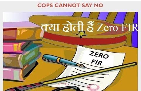 Kya Hoti Hai Zero FIR
